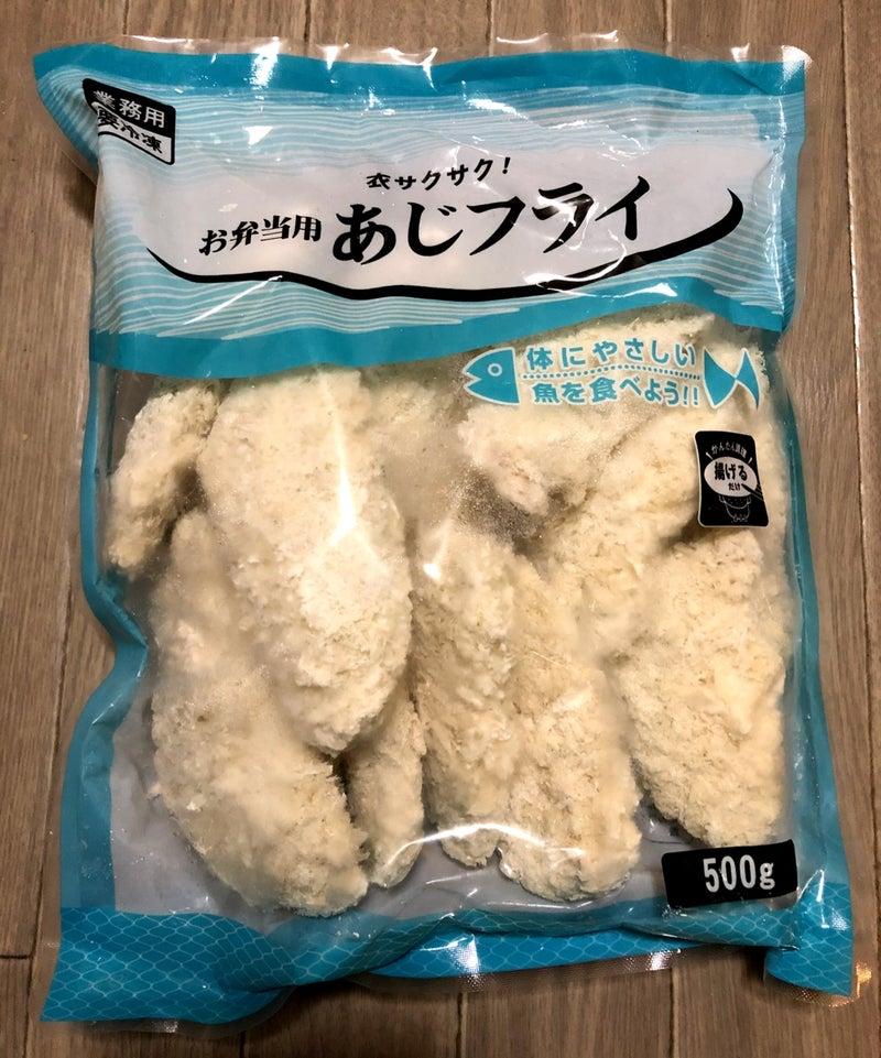 揚げ方 冷凍アジフライ