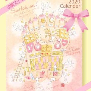 2020若石カレンダー表紙【足裏スイッチ】(^-^)/の画像