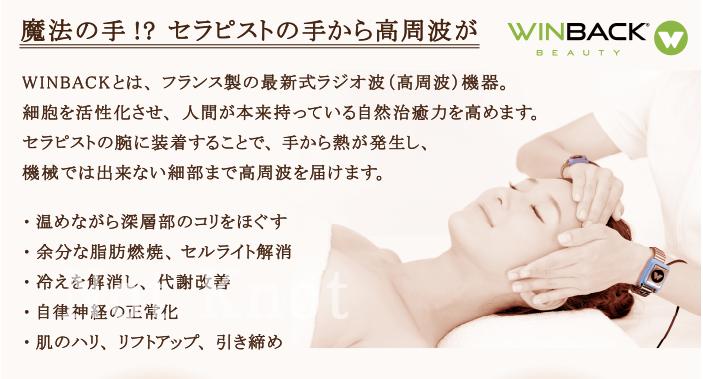 ウィンバック WINBACK 東京 ノットノット