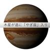 本日、木星が「やぎ座」に入りました。の画像