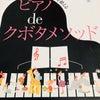ピアノdeクボタメソッド  フォローアップの勉強会への画像