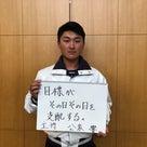新幹部紹介~主将・公家響~の記事より