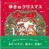 「リリーとナッツゆきのクリスマス」サイン本の画像