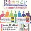 2019年12月8日(日)愛知県名古屋市の画像