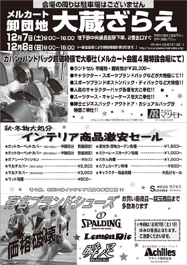 東大阪市長田 メルカート倉庫バーゲン2019