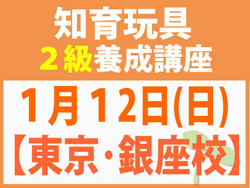 1/12 知育玩具インストラクター2級養成講座