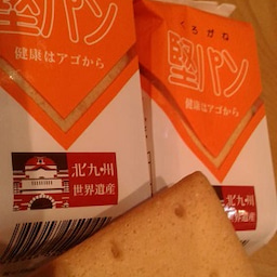 画像 不思議な食べ物「堅パン」 の記事より 1つ目