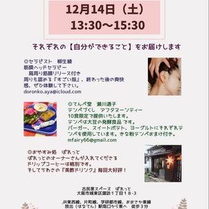 次回12月14日のイベントはの画像