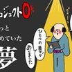 【長年の夢が実現】プロジェクトオギャ・カレーを作りたい・・・!!!