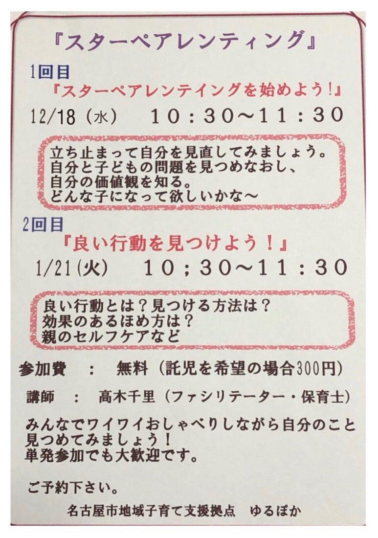 12/18(水) ぽかぽか講座「スターペアレンティング」のお知らせ!