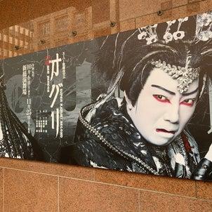 歌舞伎『オグリ』新橋演舞場の画像