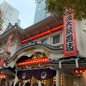 歌舞伎座『十二月大歌舞伎〜夜の部』の画像