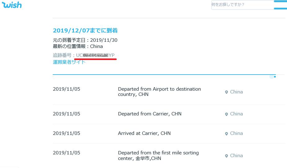 ない 中国 から 届か の 荷物
