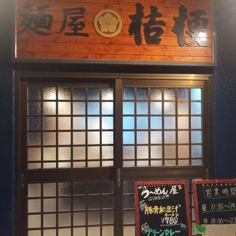 グリーンカレーらーめん♪麺屋「桔梗」♪最高!!~ディヴェルティメントK.136