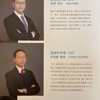 ノーベル賞受賞した博士のいらっしゃる中国の幹細胞培養施設