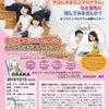 「ステップファミリーのきほんをまなぶプログラム体験セミナー」大阪開催まもなく!の画像