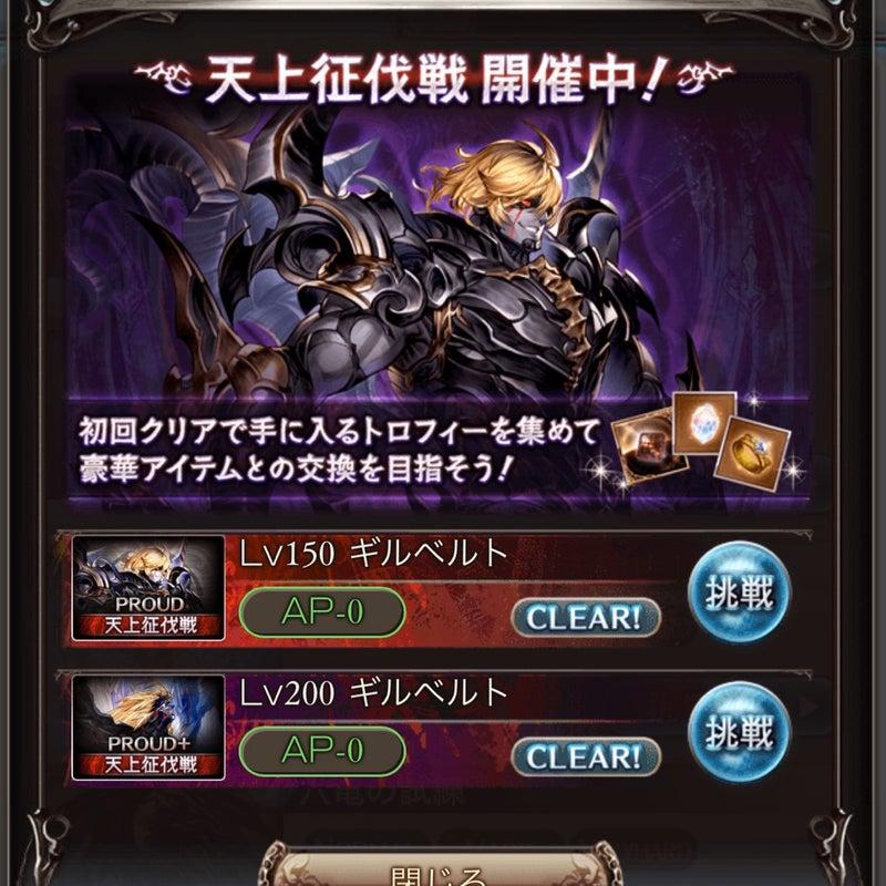 攻略 紫の騎士 proud