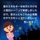 ★新連載マンガ★MayaArikaの星読み実験記の記事より