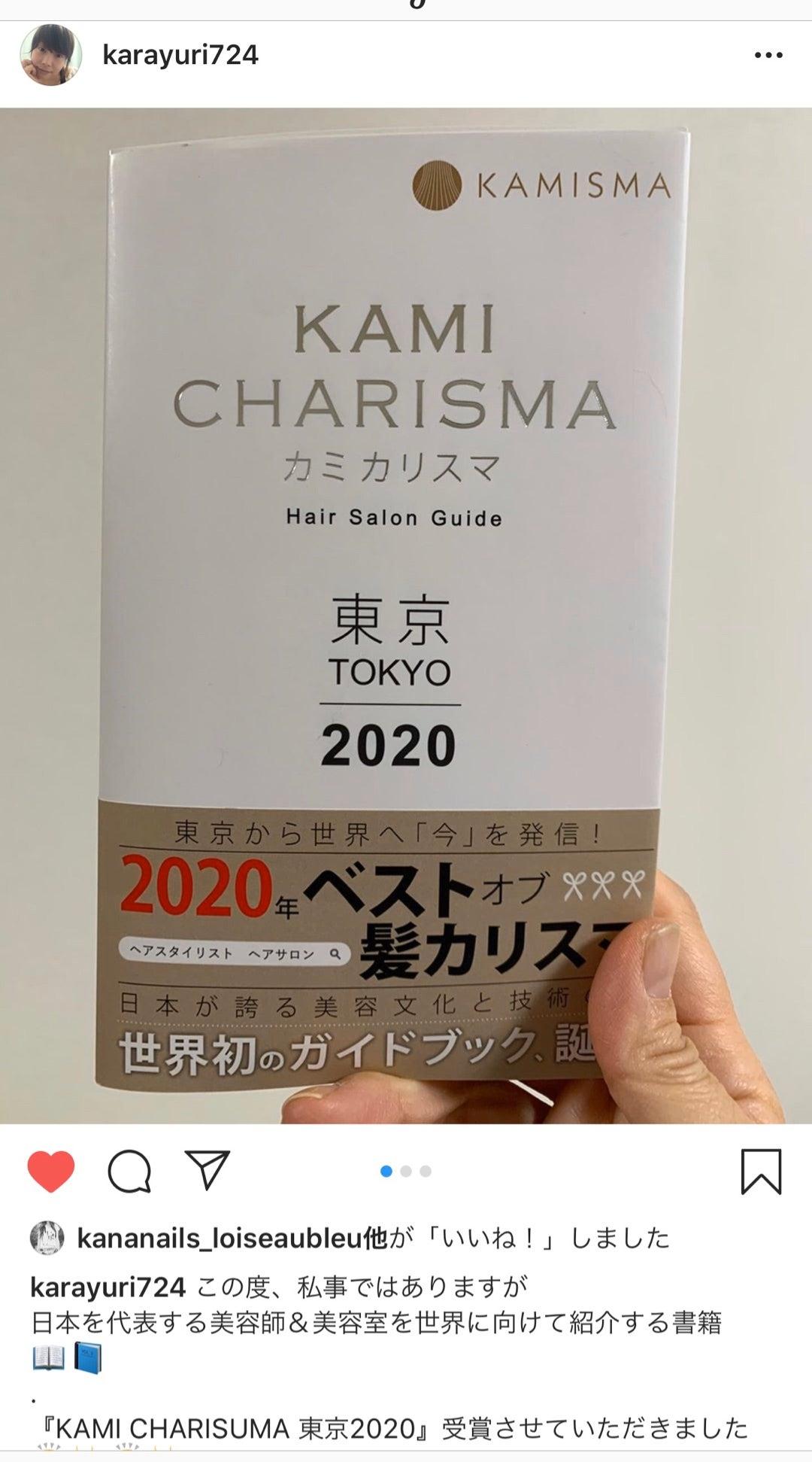 カリスマ 2021 髪