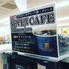 セブンカフェの10円高いキリンマンジャロってヒットするんかな?の画像