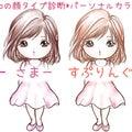 イメージコンサルタント*幸子(sachiko)のブログ〜かわいいand美人になるための法則〜
