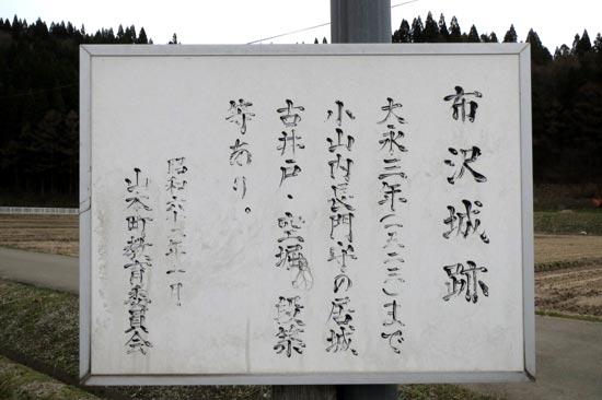 布沢城【2】