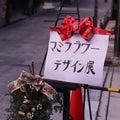 happyのパン教室&デコ巻きずし教室 HappySmile 料理教室 河内長野 大阪