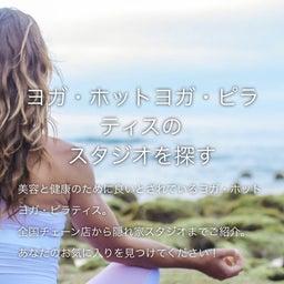 画像 横浜でピラティスを受けたい方へ の記事より 1つ目