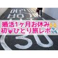 高身長173cm アラサーOLきれいめファッション♡婚活・コーデブログ