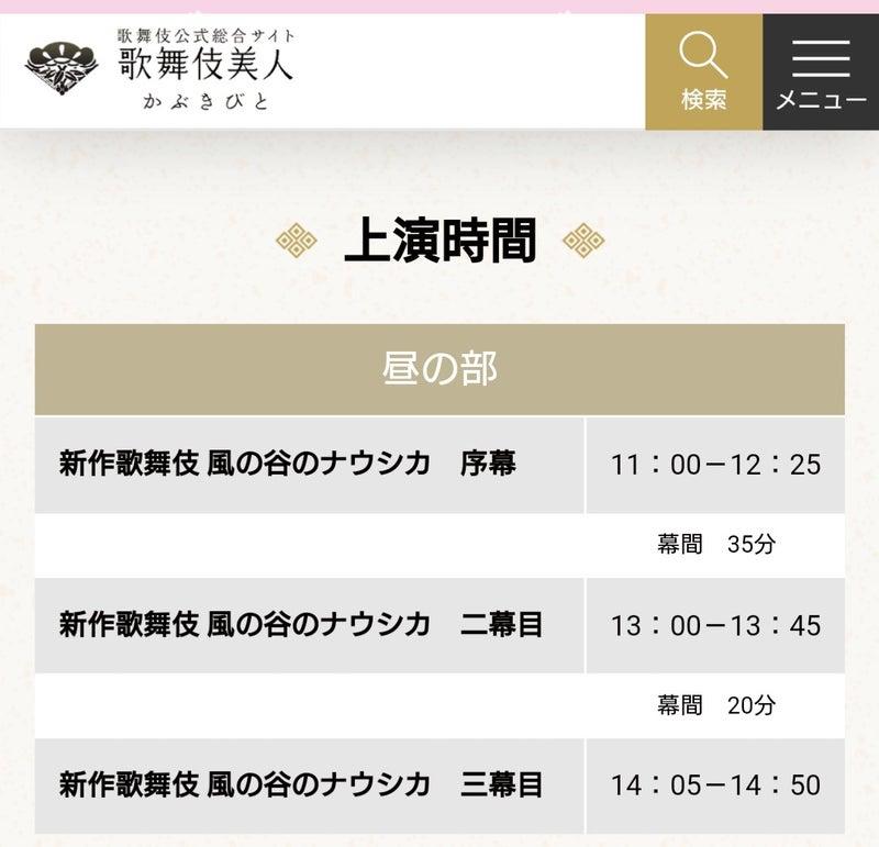 ナウシカ 歌舞 伎 時間