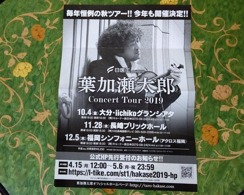 葉 加瀬 太郎 熊本 チケット