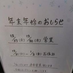 画像 12月6日(金)☀️ の記事より 5つ目