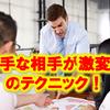 『苦手な相手が激変!!』のテクニック!の画像