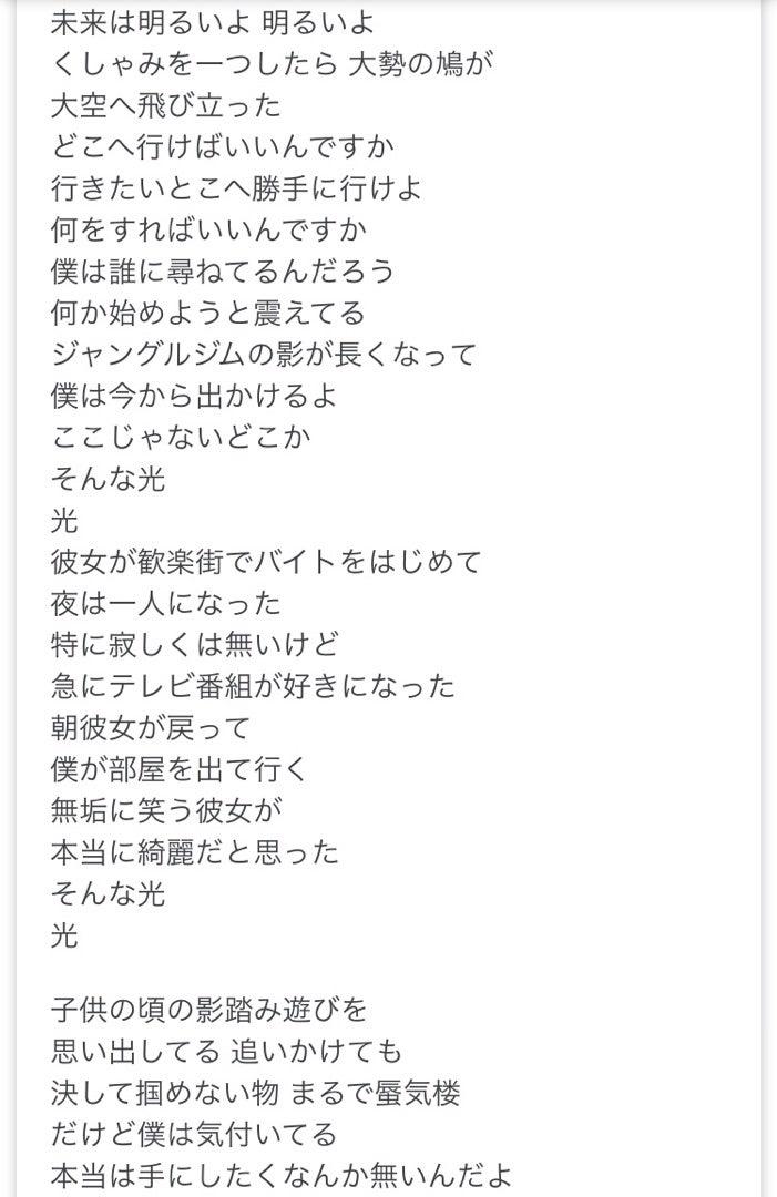 歌詞 蜃気楼