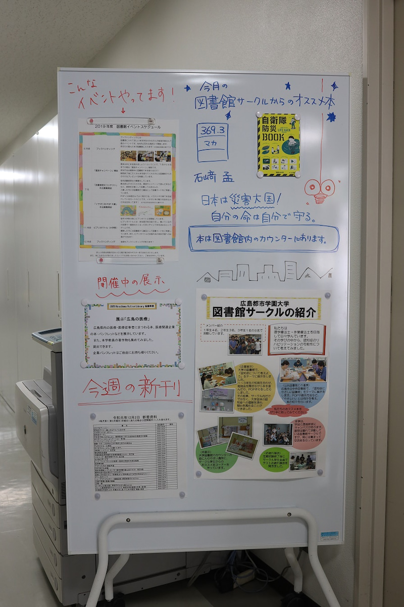 都市 学園 大学 広島