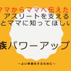 【募集】サッカー選手の食事と栄養 ~家族パワーアップ講座①~