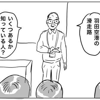 鉄分★★☆JAL整備工場見学