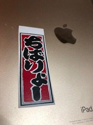 沖縄方言 ちばりよー 江戸文字で力強く頑張れ!!の記事より