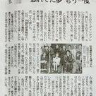 朝日新聞掲載の記事より
