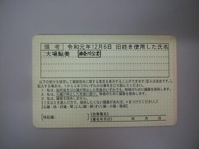 運転 免許 証 旧姓 併記