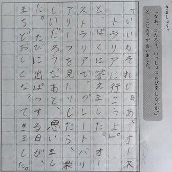 ◇ブンブンどりむ・提出課題シートA☆ドキドキ基礎コース12月号