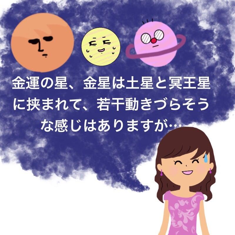 ★マンガで分かる★12月12日★双子座満月の過ごし方の記事より