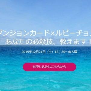 イベントのお知らせ★2020年流行先取り! マイダンジョンカード×ルビーチョコレート!の画像