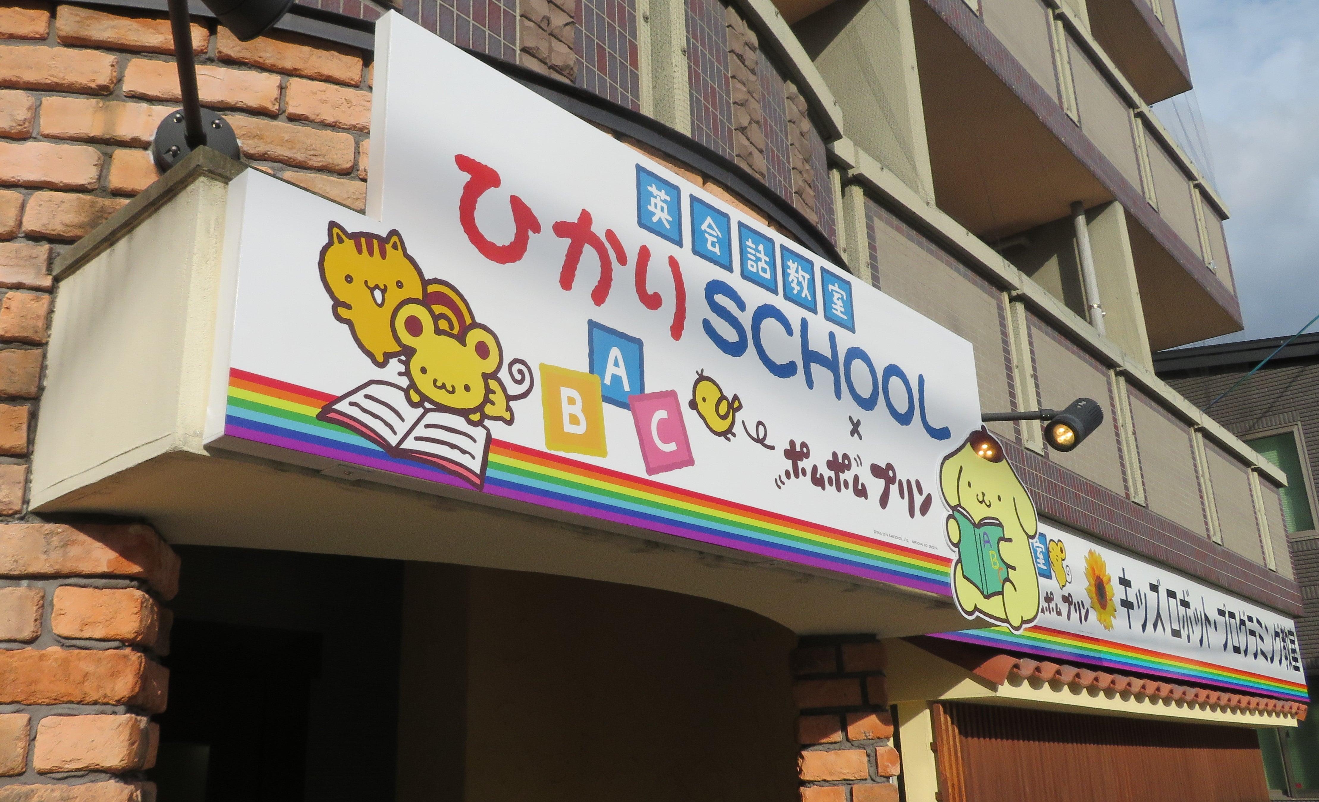 あけましておめでとうございます!  英語・ロボット・プログラミング教室のひかりスクール