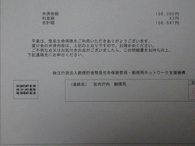 2019年末SP】宮内庁内郵便局への遠き道程(みちのり) | スタンプ ...