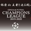 1/11(土)GINZA CHAMPIONS LEAGUE2019-2020《最終予選》の画像