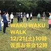 WAKU WAKU WALK♪の画像