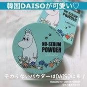 韓国DAISOで見つけて!ムーミンノーセバムパウダー♡