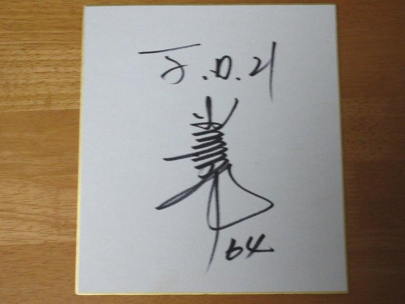 伝説のプロ野球選手 田之上 慶三郎 |