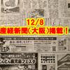産経新聞12/8 大阪版 掲載!の画像